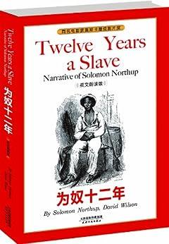 """""""为奴十二年 TWELVE YEARS A SLAVE(英文版) (西方经典英文读物 Book 8) (English Edition)"""",作者:[所罗门•诺萨普]"""