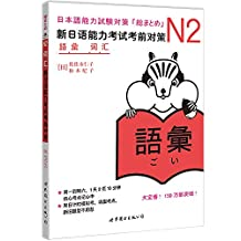 N2词汇:新日语能力考试考前对策