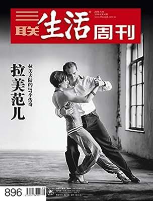 三联生活周刊▪拉美范儿.pdf