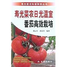 寿光菜农日光温室番茄高效栽培 (寿光菜农科学种菜丛书)