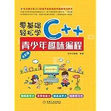 零基础轻松学C++:青少年趣味编程:全彩版(青少年信息学竞赛编程语言辅导,案例有趣便于理解)