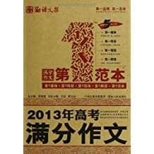 语文报•满分作文第1范本:2013年高考满分作文(畅销5年纪念版)