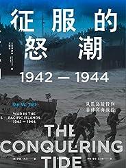 """征服的怒潮:1942—1944,从瓜岛战役到菲律宾海战役(被誉为""""军事史的巅峰""""21世纪太平洋战争史集大成之作,海军史专家十余年打磨的2500页巨著,一战奠定亚太格局至今)"""