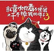 就喜歡你看不慣我又干不掉我的樣子.3(一只叫吾皇的胖貓、一只叫巴扎黑的萌狗,姚晨等明星追捧的年度中國IP,閱讀量過百億) (超人氣漫畫家白茶作品)