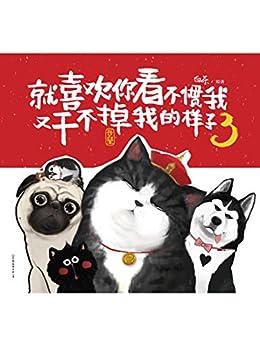 """""""就喜欢你看不惯我又干不掉我的样子.3(一只叫吾皇的胖猫、一只叫巴扎黑的萌狗,姚晨等明星追捧的年度中国IP,阅读量过百亿) (超人气漫画家白茶作品)"""",作者:[白茶]"""