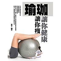 瑜珈讓你健康,讓你瘦(增修版) (Traditional_chinese Edition)