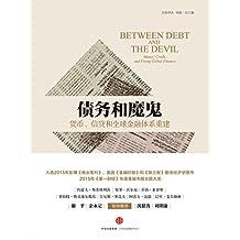 债务和魔鬼:货币、信贷和全球金融体系重建(挑战了当前经济学界和公共政策界的流行观点,这是化解债务危机的灵丹,还是毒药?)