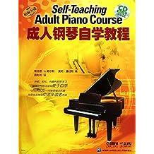 成人钢琴自学教程(原版引进)(附CD光盘1张)