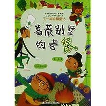 名家经典童话•王一梅温馨童话:蔷薇别墅的老鼠(彩绘版)