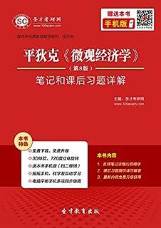圣才教育·国内外经典教材辅导系列·经济类:平狄克《微观经济学》(第8版)笔记和课后习题详解(两种封面随机发货)