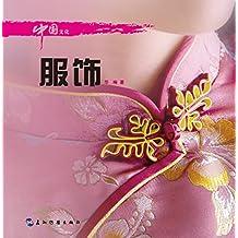 中国文化·服饰(中国文化系列丛书)(中文版)