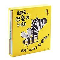 超级想象力训练(全4册) 比利时婴幼儿大脑训练超级想象力训练.爱吃胡萝卜的猫 0-1-2-3岁儿童记忆力训练书亲子早教书宝宝思维游戏书图书
