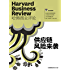 供应链风险来袭(《哈佛商业评论》增刊)