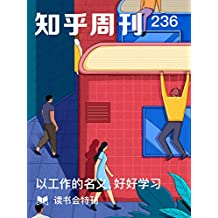 知乎周刊・以工作的名义,好好学习(总第 236 期)