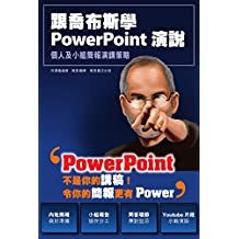 跟喬布斯學PowerPoint演說 (Traditional Chinese Edition)