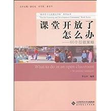 """课堂开放了怎么办:60个引领策略 (""""教师学习与发展共同体""""系列丛书)"""