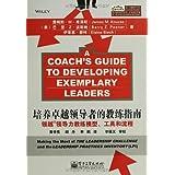 培养卓越领导者的教练指南:领越领导力教练模型、工具和流程