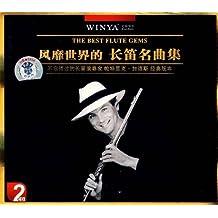 风靡世界的长笛名曲集(2CD)