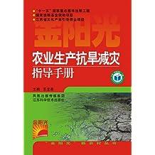 """农业生产抗旱减灾指导手册 (""""金阳光""""新农村丛书)"""