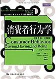 消费者行为学(第8版)(中国版)