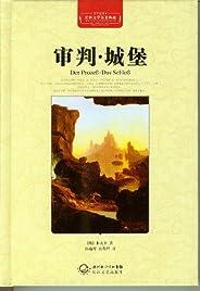 审判·城堡·世界文学名著典藏(精装)