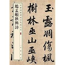 赵孟頫秋兴诗--中华经典碑帖彩色放大本 (中华书局出品)