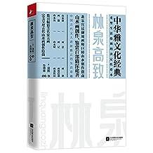 林泉高致(中华雅文化经典)
