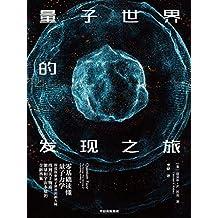 量子世界的发现之旅(零基础读懂量子力学,探索与众不同的量子世界,找到关于物质和宇宙本质的全新答案)