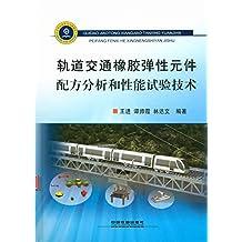 轨道交通橡胶弹性元件配方分析和性能试验技术