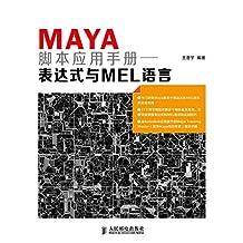 Maya脚本应用手册——表达式与MEL语言