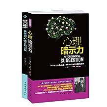 心理暗示力+冥想(套装2册):一本关于治愈、力量、教育与成功的心理学实践书。生活的正能量与自控力,冥想都可以带给你