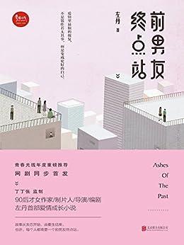 """""""前男友终点站"""",作者:[左丹]"""