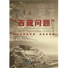 西藏问题国际纷争的背景、流变及视域(中文)Battleground Tibet:History, Background, and Perspectives of an International Conflict(Chinese Edition)