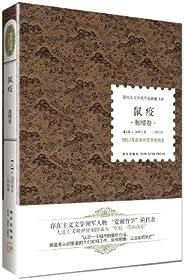 鼠疫:描写瘟疫的孤城里人们的孤独,恐惧、焦虑、痛苦、挣扎和斗争。 (诺贝尔文学奖作品典藏书系)