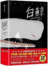 作家榜經典:白鯨(所有你失去的,都會以另一種方式歸來!喬布斯、馬爾克斯、鮑勃·迪倫、村上春樹的共同愛好就是讀《白鯨》) (大星作家榜經典文庫)