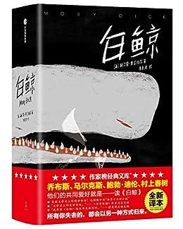 """""""作家榜經典:白鯨(所有你失去的,都會以另一種方式歸來!喬布斯、馬爾克斯、鮑勃·迪倫、村上春樹的共同愛好就是讀《白鯨》) (大星作家榜經典文庫)"""",作者:[赫爾曼·麥爾維爾]"""