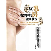 從乳房看穿妳的健康狀況(增修版) (Traditional Chinese Edition)