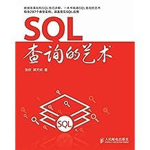 SQL查询的艺术(异步图书)
