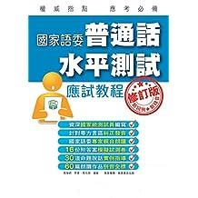 國家語委普通話水準測試應試教程修訂版 (Traditional Chinese Edition)