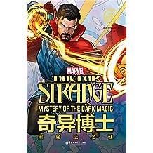 漫威超级英雄双语故事. Doctor Strange 奇异博士:黑魔法之谜(赠英文音频与单词随身查APP) (English Edition)
