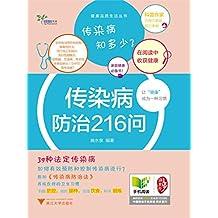 传染病防治216问 (健康品质生活丛书)