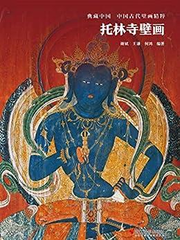 """""""托林寺壁画(以公元16世纪以前西藏境内的七座古代寺院的壁画遗存为主题,反映早期西藏民间绘画艺术的风貌。其中众多资料首次出版。) (典藏中国·中国古代壁画精粹)"""",作者:[何鸿, 王谦, 谢斌]"""