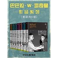 巴巴拉·W·塔奇曼作品系列(套装共6册)(普利策奖历史作家塔奇曼作品,以文学的方式书写历史)