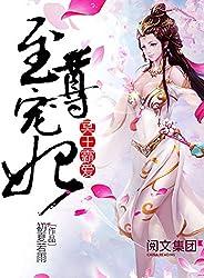 冥王霸爱:至尊宠妃第1卷