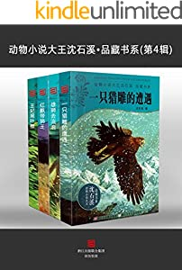 动物小说大王沈石溪·品藏书系(第四辑)