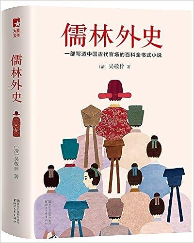 儒林外史2017新版PDF电子书下载