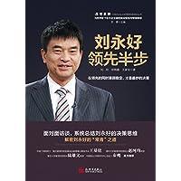 刘永好:领先半步(改变世界:中国杰出企业家管理思想研究丛书) (改变世界中国杰出企业家管理思想研究丛书)