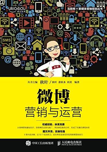 微博营销与运营-秋叶/萧秋水/刘勇-EPUB/MOBI/AZW3