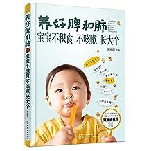 养好脾和肺:宝宝不积食·不咳嗽·长大个