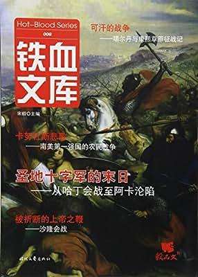 铁血文库008.pdf
